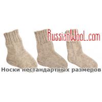 Носки нестандартных размеров на заказ, из натуральной шерсти