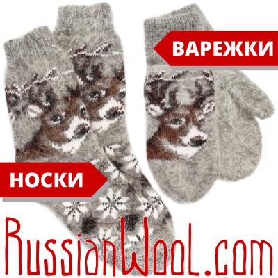 Комплект Олени: женские пуховые носки и варежки, серые