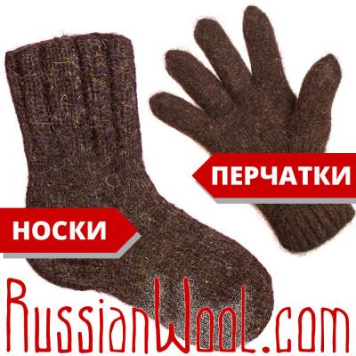 Комплект Бистр: носки и перчатки из грубой шерсти