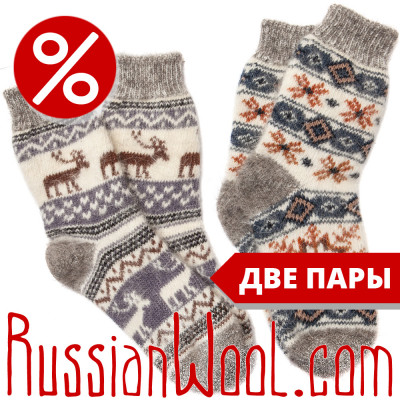 Комплект Эскимосский: пуховые носки для женщин, две пары