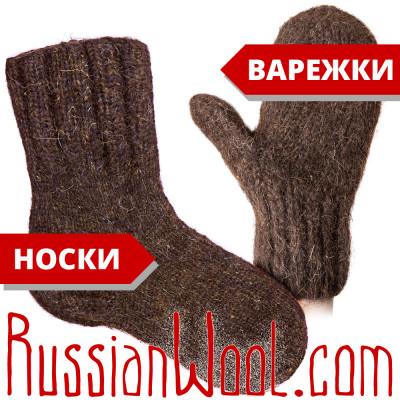 Комплект Бистр: носки и варежки из грубой шерсти