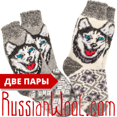 Комплект Хаски: две пары шерстяных носков