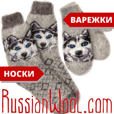 Комплект Хаски Пух: женские носки и варежки из козьего пуха