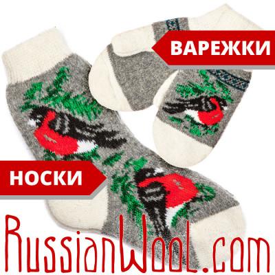 Комплект Снегири на Ёлке: бело-серые шерстяные носки и варежки