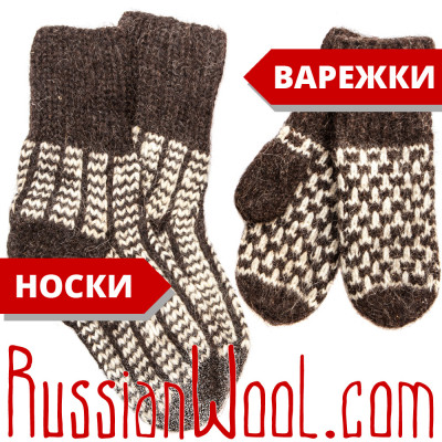 Комплект Бистр M: греющие варежки и чистошерстяные носки