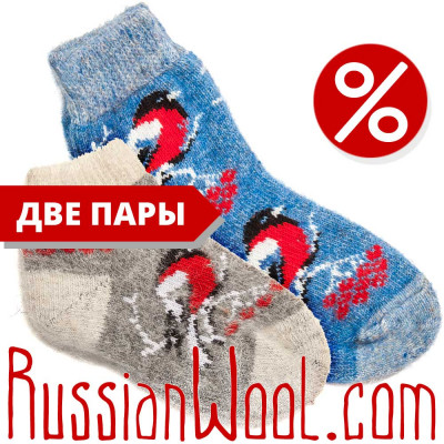 Комплект: шерстяные носки и пуховые следки со снегирями
